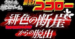 緋色ロゴ(背景なし).png