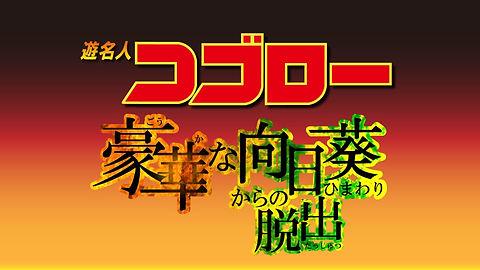 豪華な向日葵ロゴ.jpg