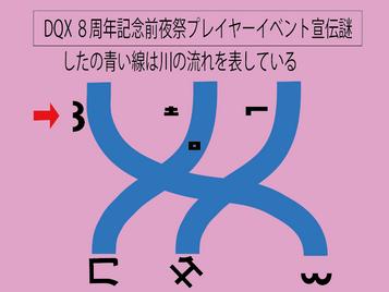 7月29日 カウントダウン謎!DQX8周年記念 前夜祭プレイヤーイベント