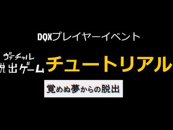 2020/07/31 20:30 【チュートリアル】脱出ゲームの模擬体験プレイやります!