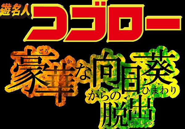 豪華な向日葵ロゴ.png