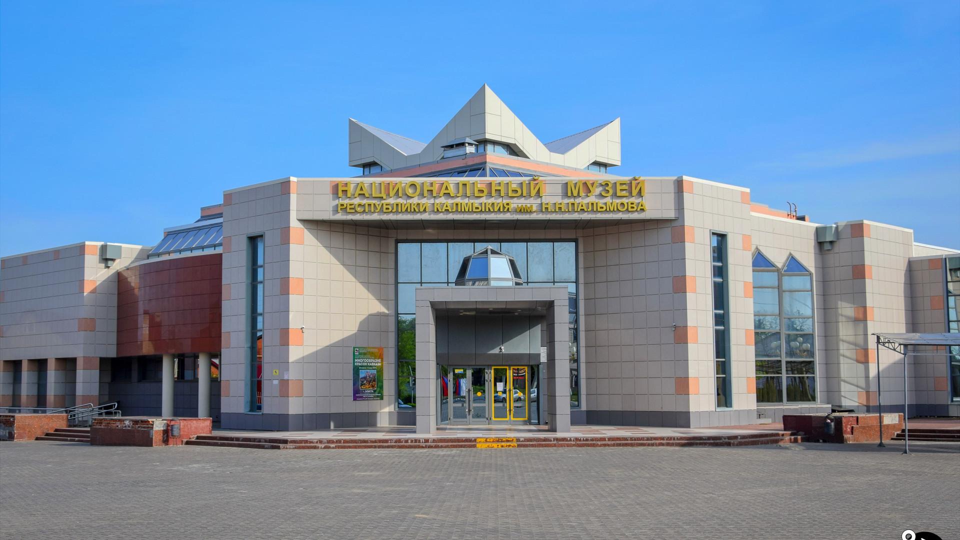 Национальный музей Калмыкии, Элиста