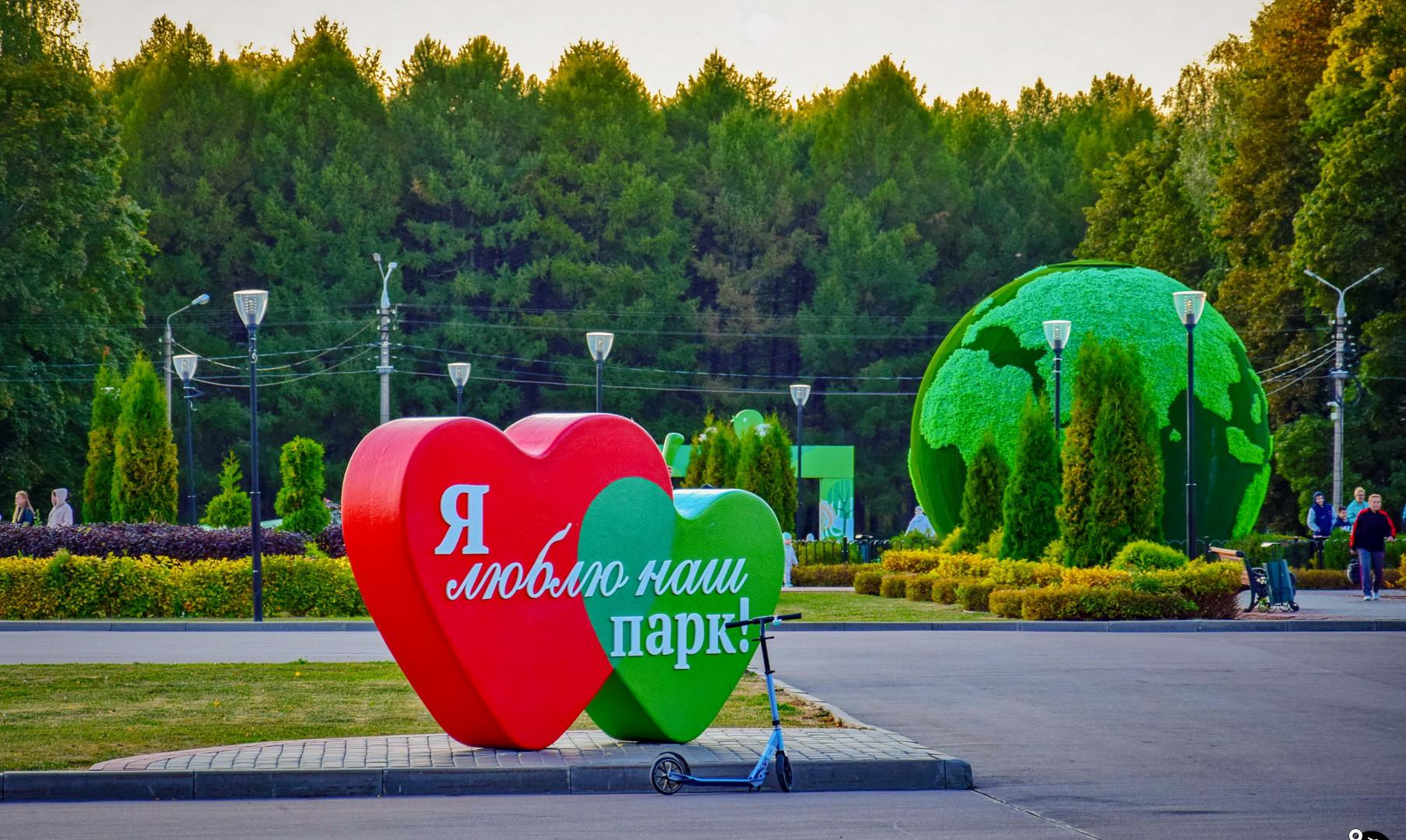 Центральный парк им. Белоусова, Тула