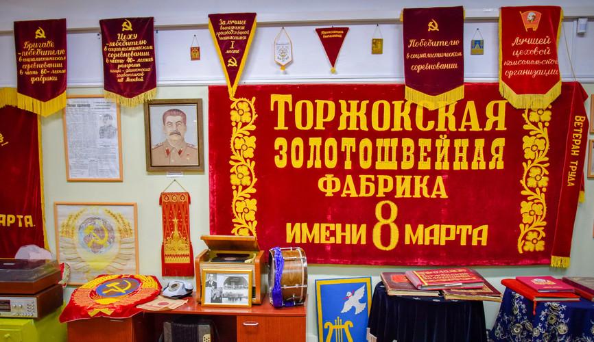 """Музей """"Торжокские золотошвеи"""", Торжок"""