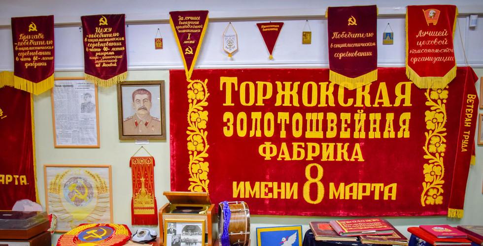Музей торжокских золотошвей, Торжок