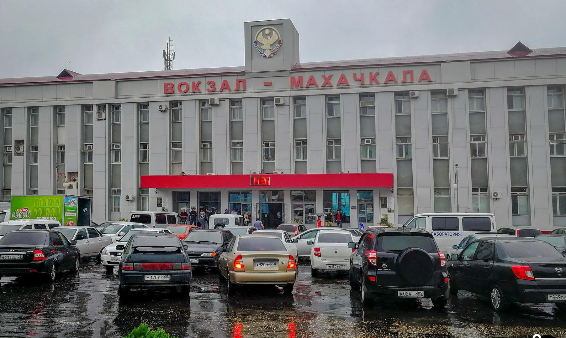 Ж/д вокзал, Махачкала