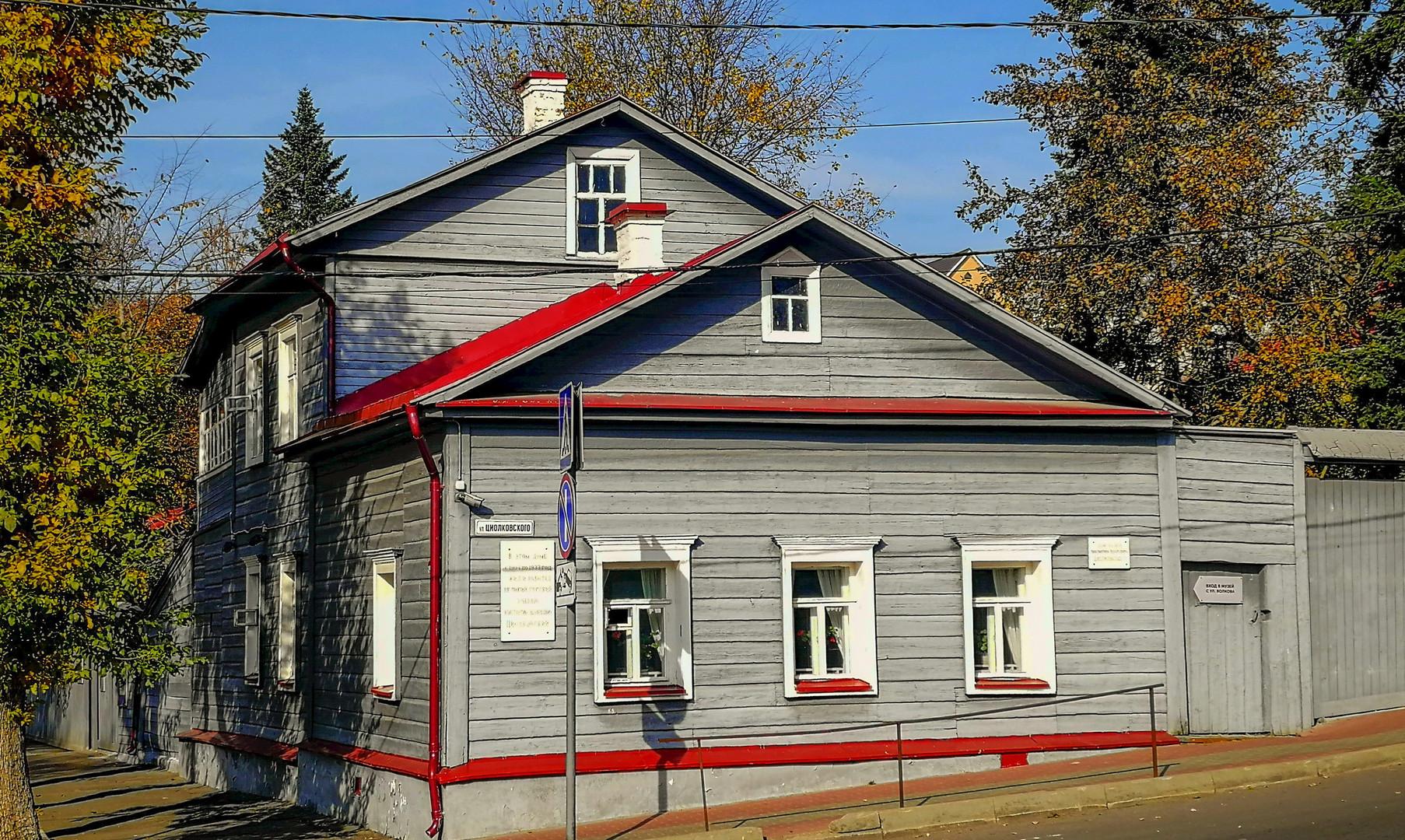 Дом-музей К.Э. Циолковского, Калуга