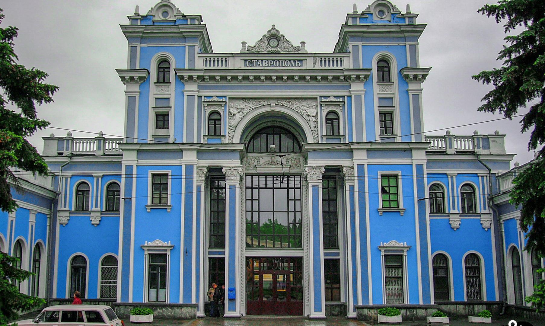 Ж/д вокзал Ставрополя