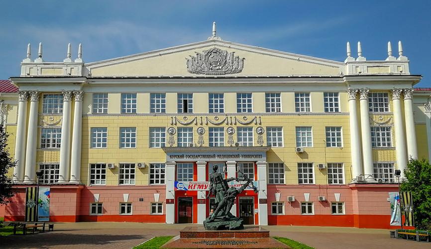 Курский медицинский университет, Курск