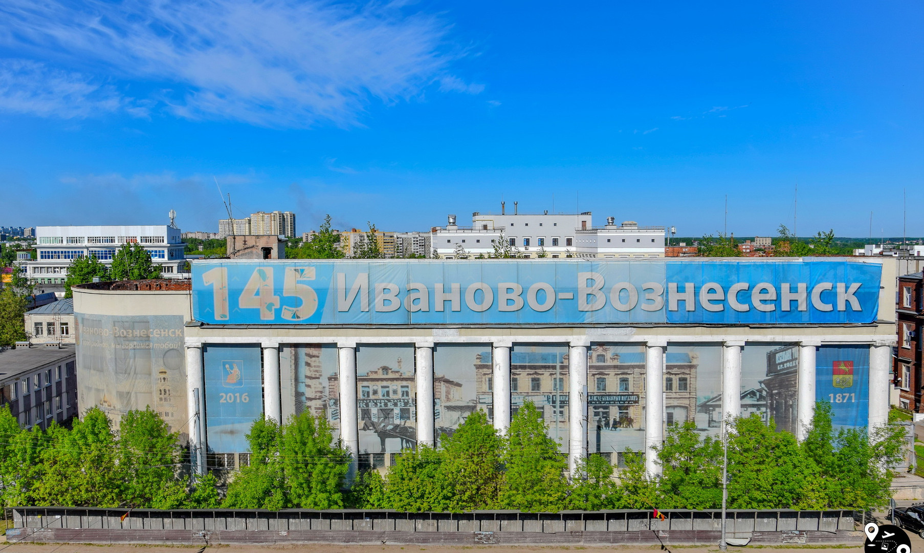 Центр города Иваново