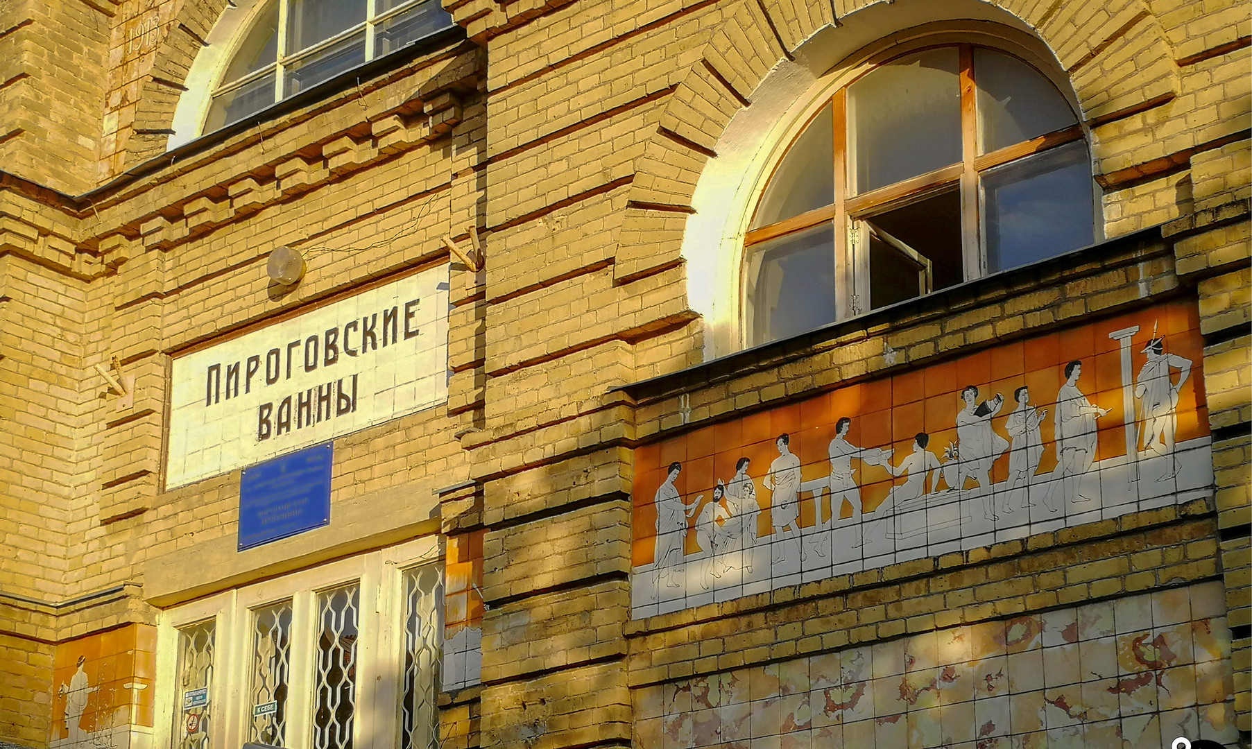 Пироговские нарзанные ванны, Пятигорск