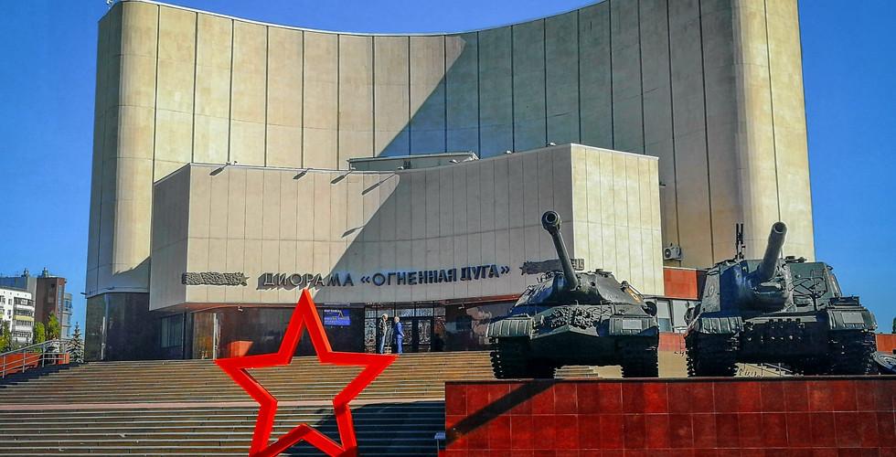 """Музей-диорама """"Огненная дуга"""", Белгород"""