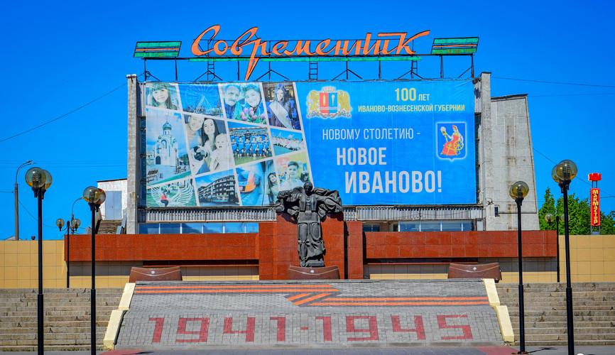"""Кинотеатр """"Современник"""", Иваново"""
