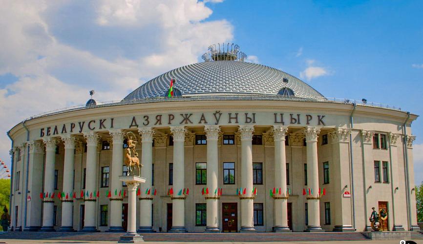 Белорусский цирк, Минск