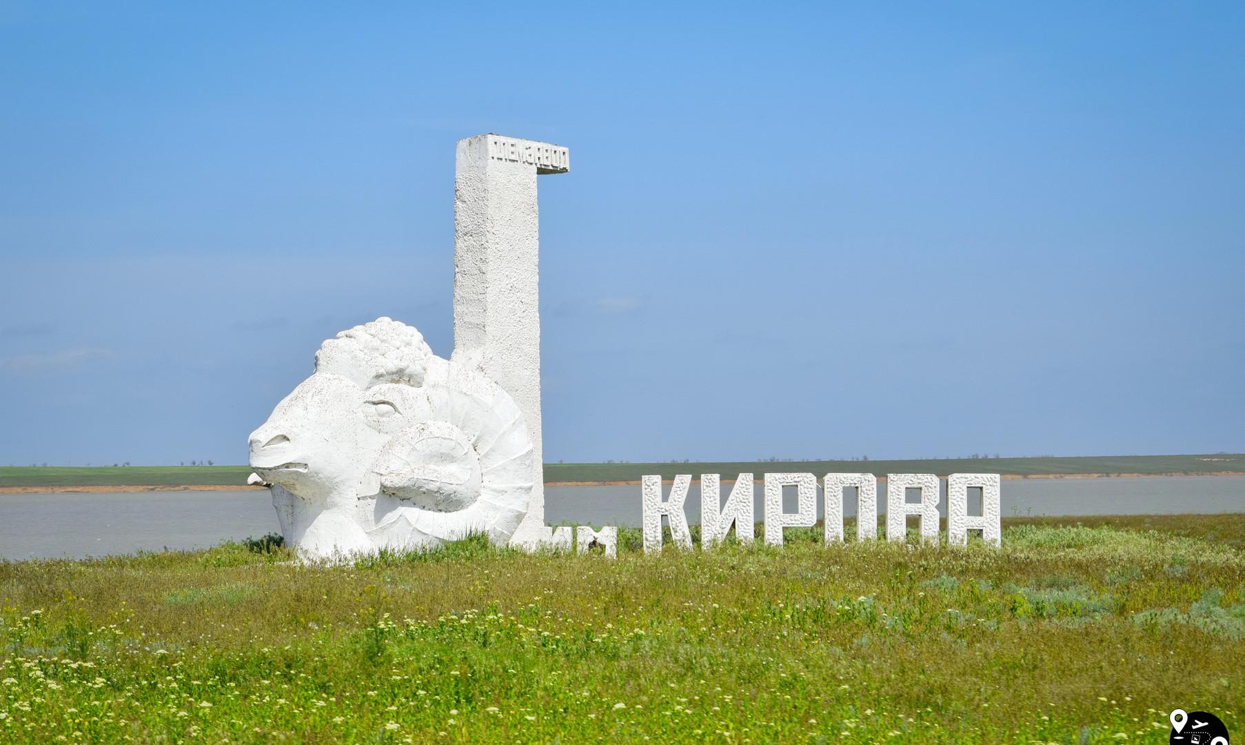 Скульптура про овцеводческую ферму в Калмыкии