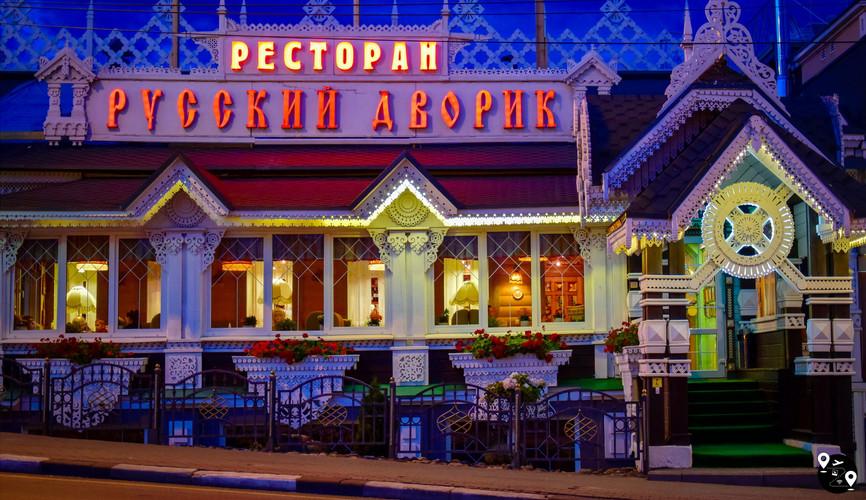 "Ресторан ""Русский дворик"", Сергиев Посад"