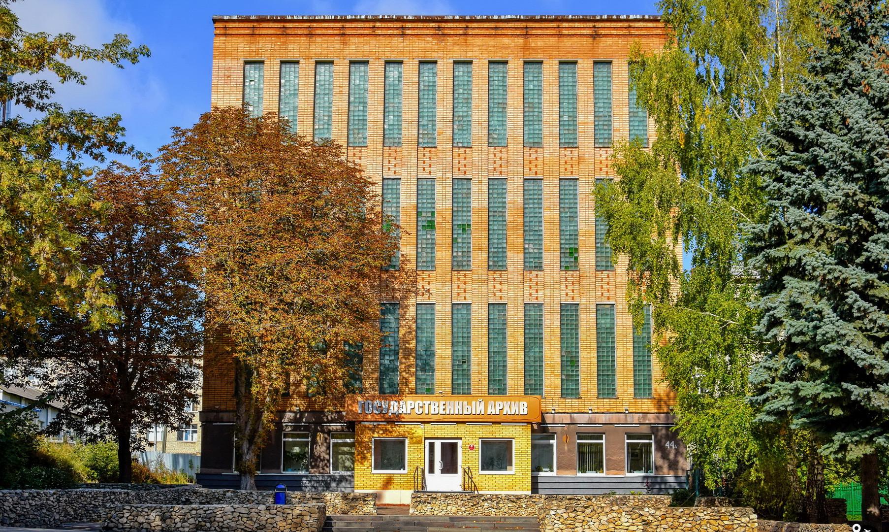 Государственный архив, Тула