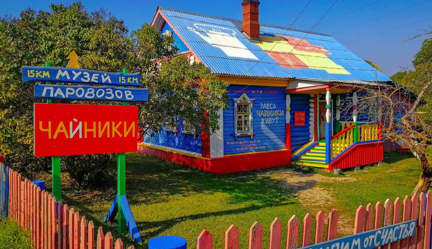 Музей чайника, Переславль-Залесский