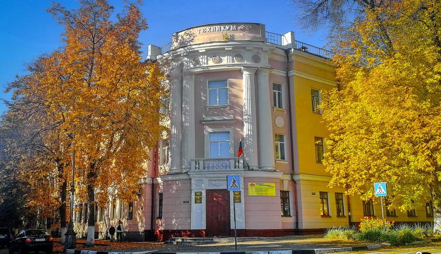 Брянский техникум, Брянск