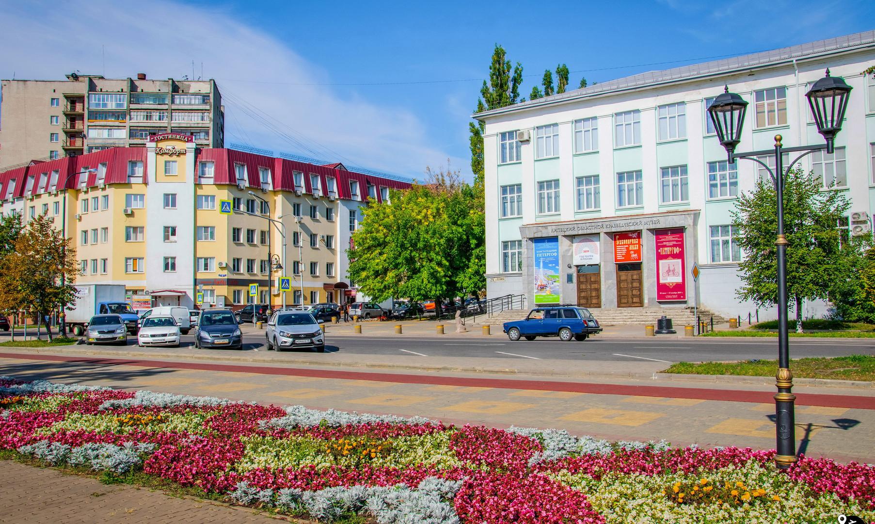 Краеведческий музей, Липецк
