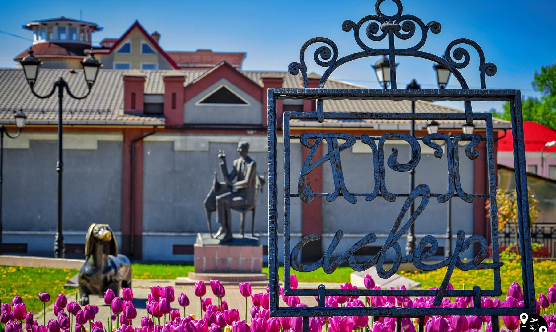 Арт-парк в Иваново