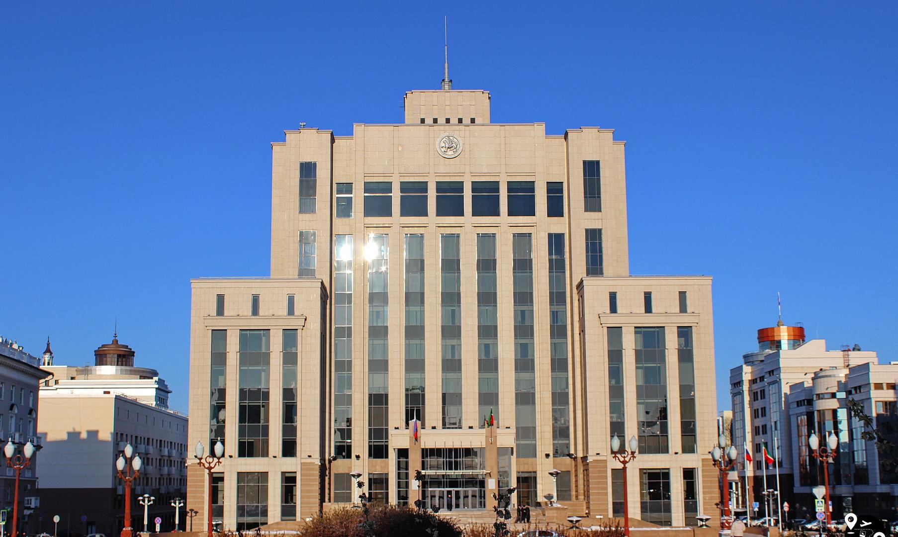 Правительство Татарстана, Казань