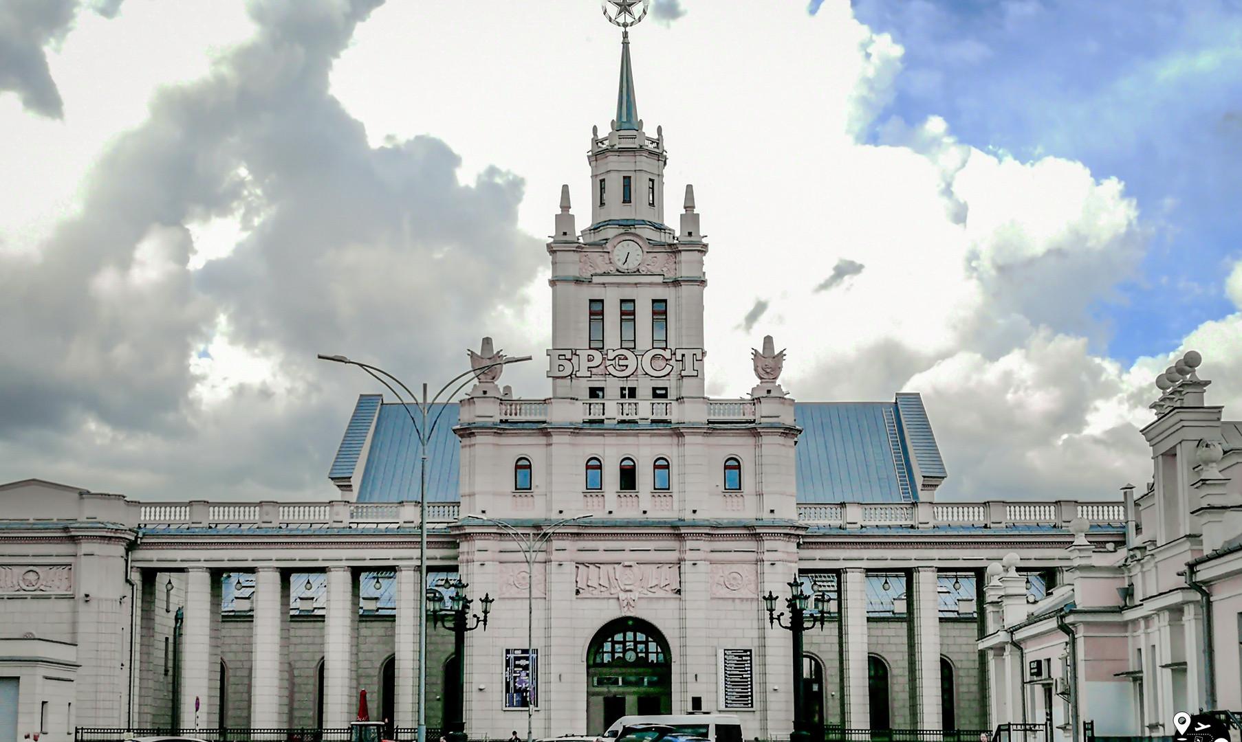 Ж/д вокзал Брест