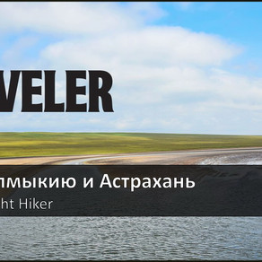 Laureates of National Geographic Traveler 2019