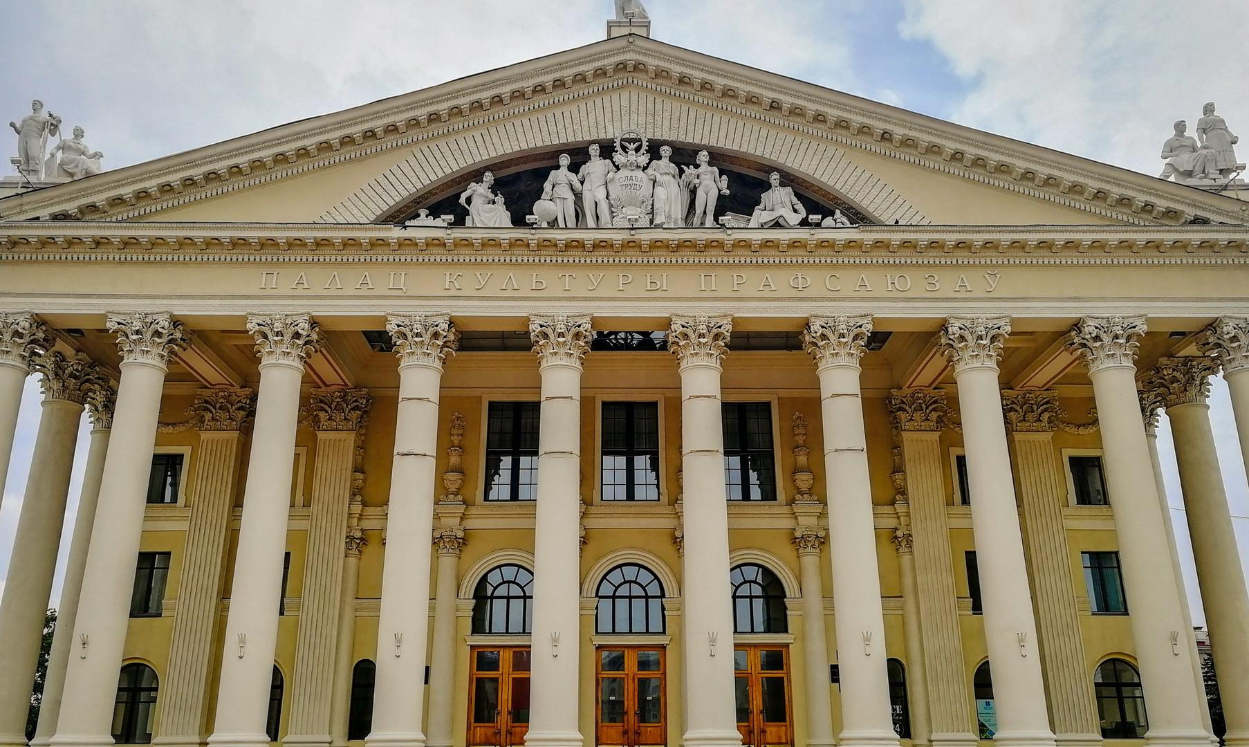 Дворец профсоюзов, Минск