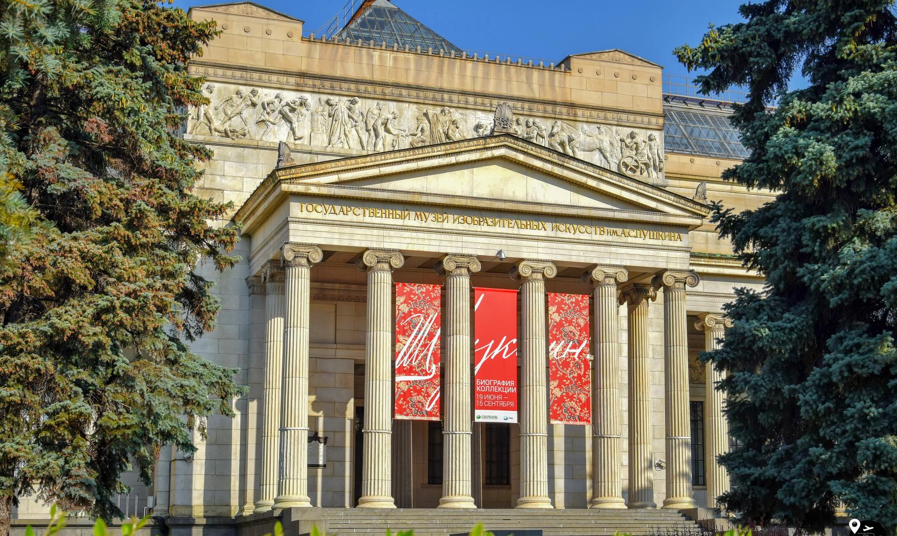 Музей искусств им. Пушкина