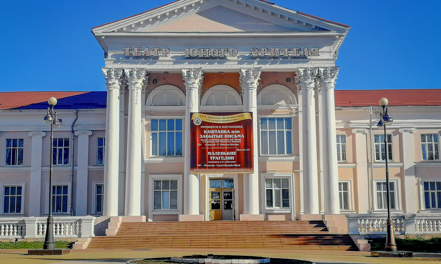 Театр юного зрителя, Брянск