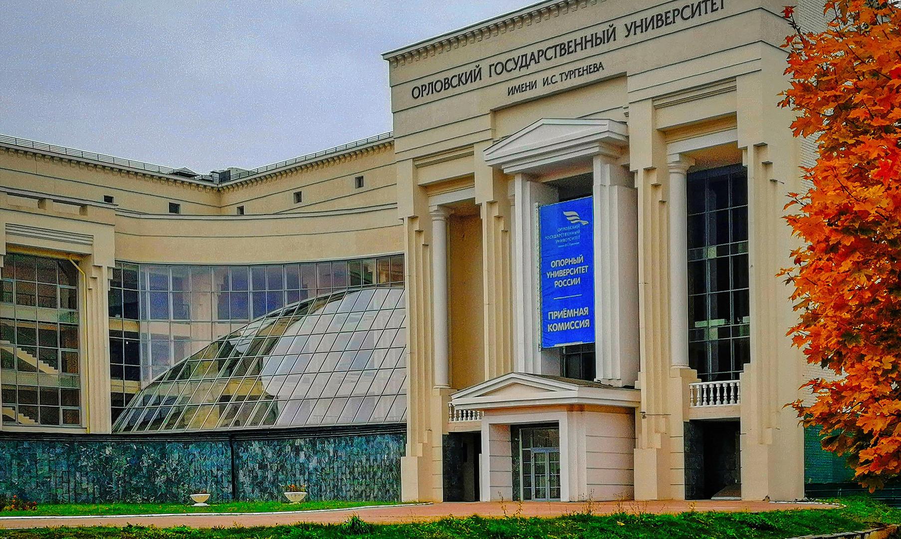 Орловский университет, Орёл