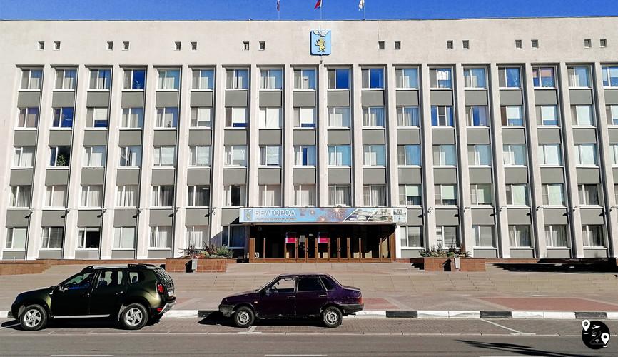 Администрация города, Белгород