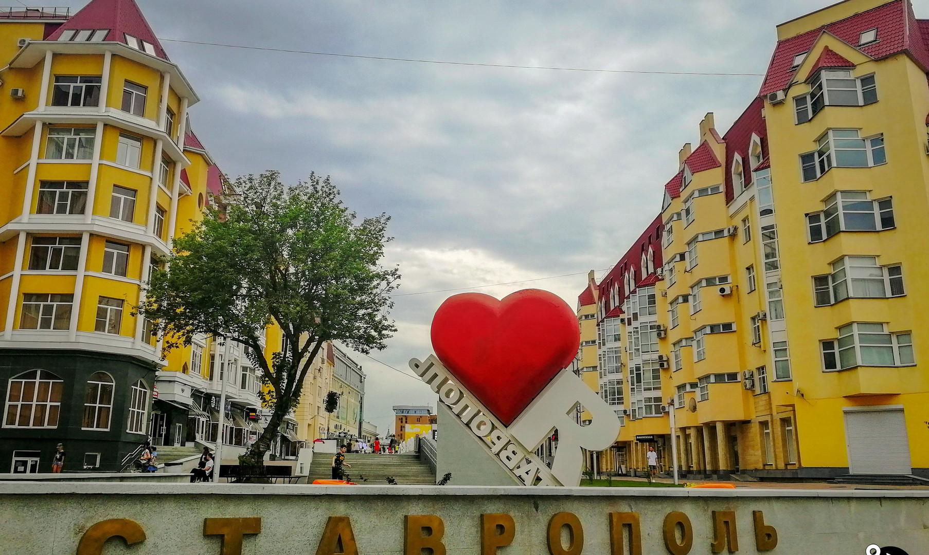 Центр города Ставрополь