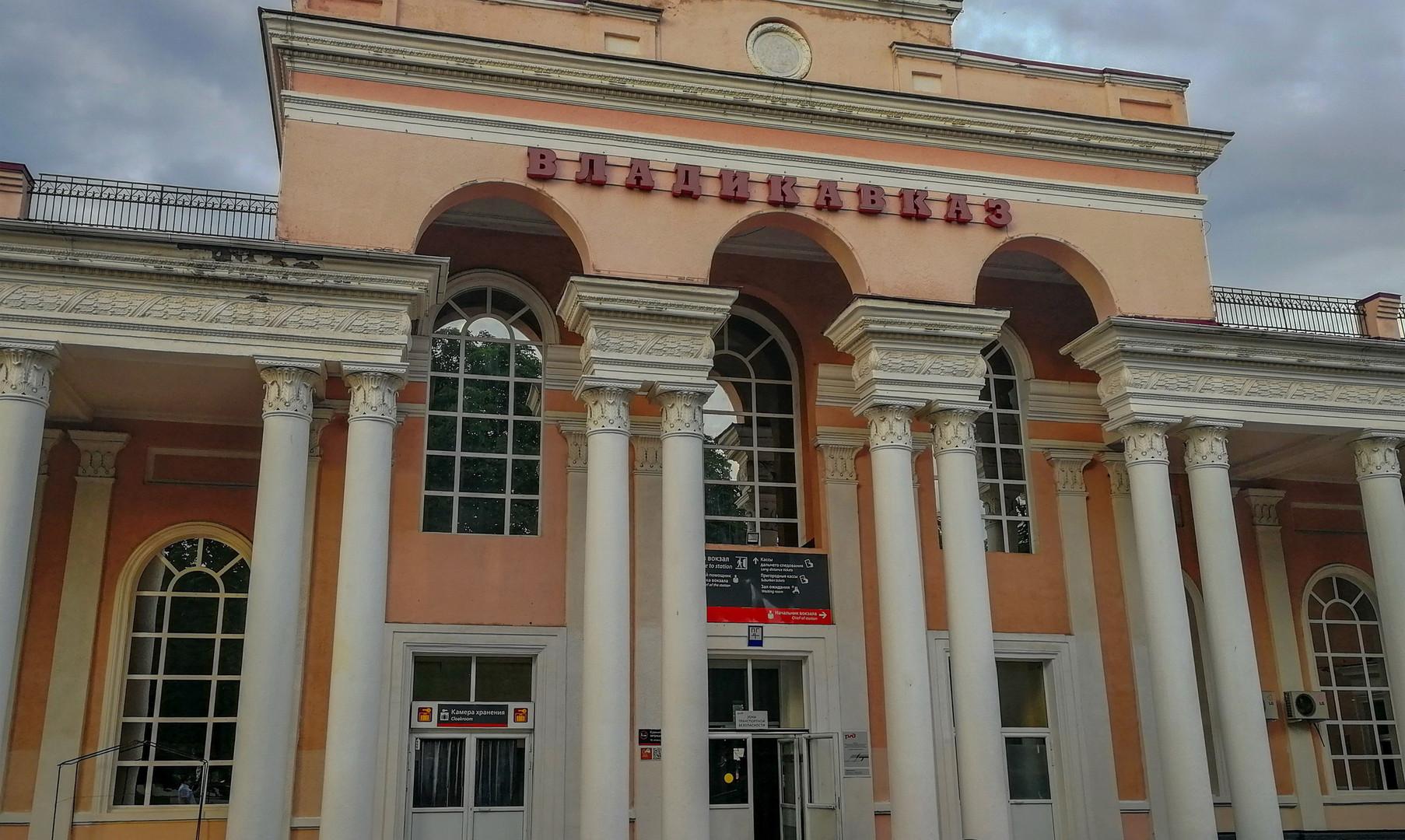 Ж/д вокзал, Владикавказ