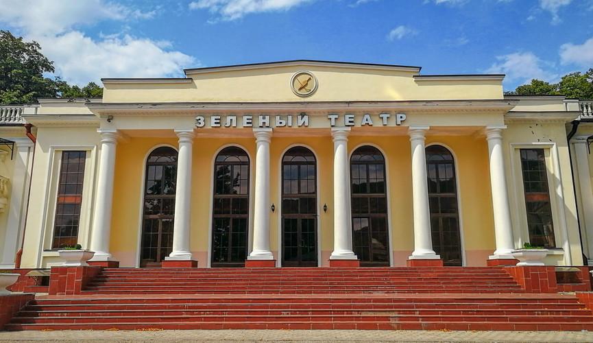 Зеленый театр, Нальчик