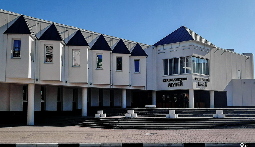 Краеведческий музей, Белгород