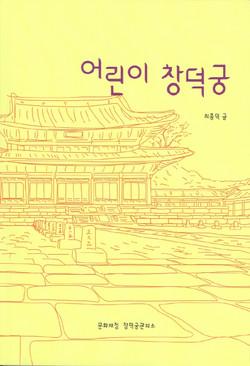 어린이 창덕궁-문화재청 2006