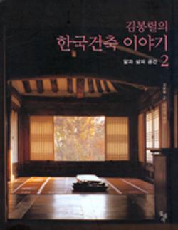 김봉렬의 한국건축이야기 2 - 돌베개 2006