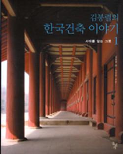 김봉렬의 한국건축이야기 1 - 돌베개 2006