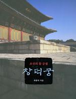 창덕궁 - 눌와 2006