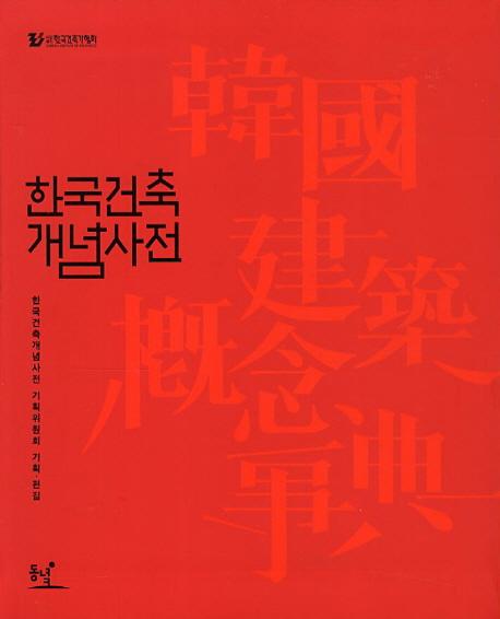 한국건축개념사전-동녘 2014
