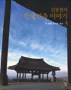 김봉렬의 한국건축이야기 3 - 돌베개 2006