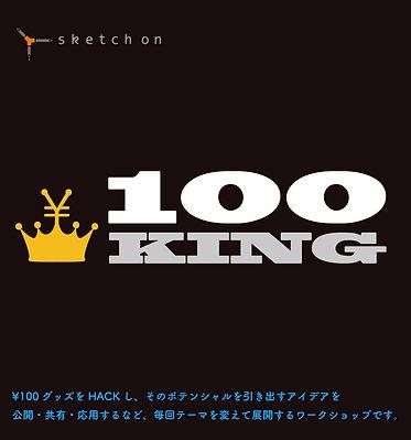 100king_m.jpg