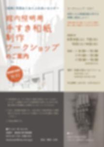 flier_mino_05.jpg