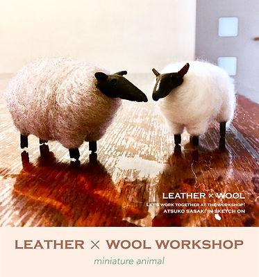 leather&wool_m.jpg