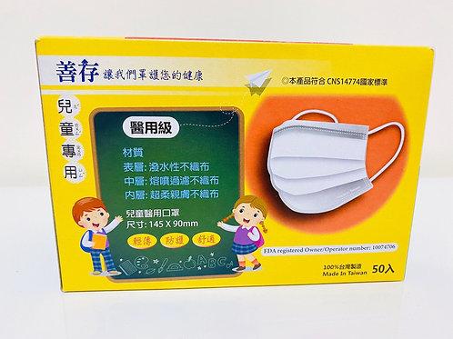 [1盒入]台灣製兒童醫療級拋棄式口罩(BFE:99%)(限美國收件地址)
