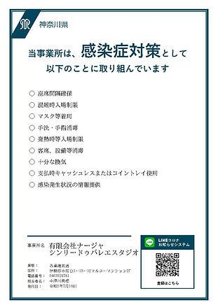 感染予防取り組み書バレエスタジオ.jpg