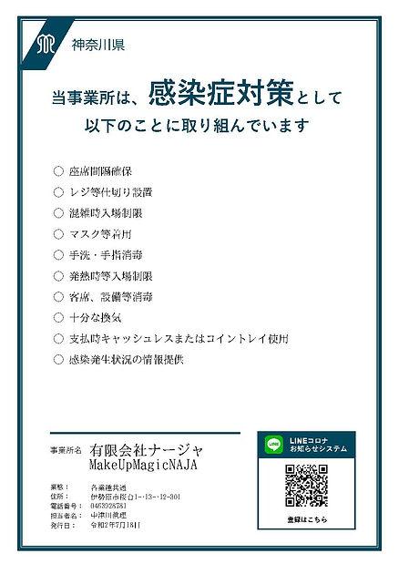 感染予防取り組み書.jpg