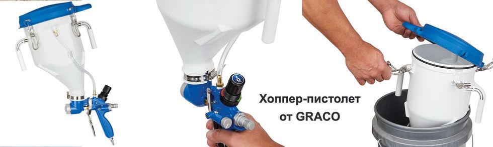 GRACO%20Gun_edited.jpg
